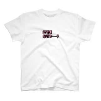 もしも私たちが......? ハングル T-shirts