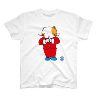 にゃんこ拳 T-shirts