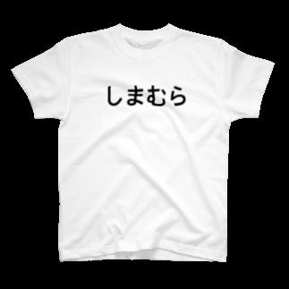 SuzyのしまむらTシャツ T-shirts