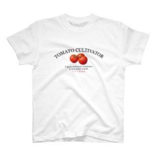 🍅トマト栽培者🍅 T-shirts