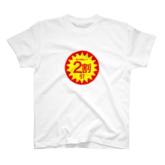 2割り引きシール T-Shirt