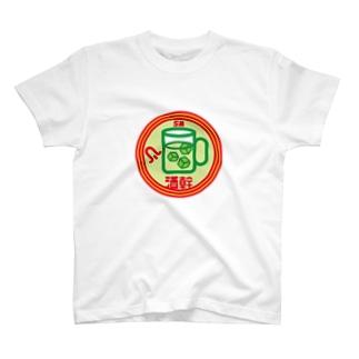 パ紋No.2937 酒幹 T-shirts