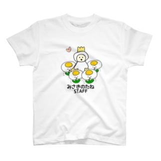 みさきのたねスタッフ専用 T-shirts