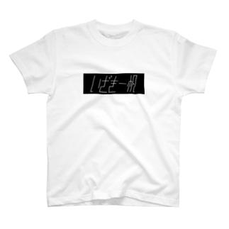 いざき一帆 ロゴグッズ T-shirts