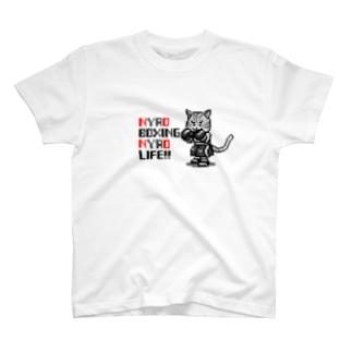 NYAO BOXING NYAO LIFE(ドット絵ボクシング猫) T-shirts