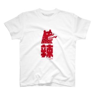 ラー!辣熊 T-shirts