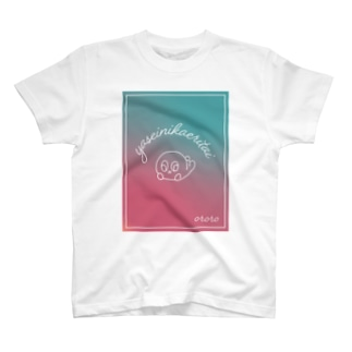 野生に帰りたい T-shirts