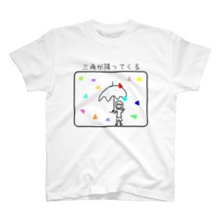 三角が降ってくる T-shirts