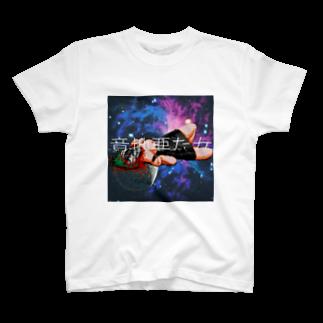 ☯️屠る保父☯️の意地悪な女 T-shirts