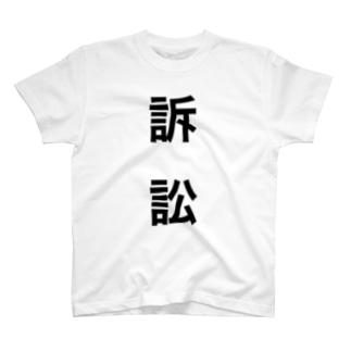 ひなたぼっこの訴訟 T-shirts