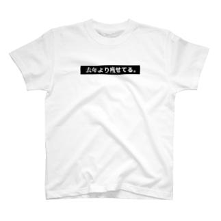 カラーバーズ。の去年より痩せてる。 T-shirts