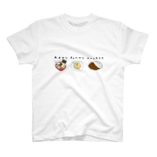 私のすきなもの T-shirts