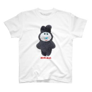 おとなしちゃん T-shirts