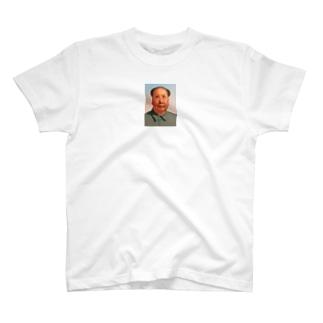 毛沢〇 T-shirts