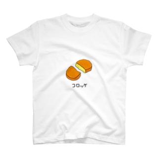 コロッケTシャツ T-shirts