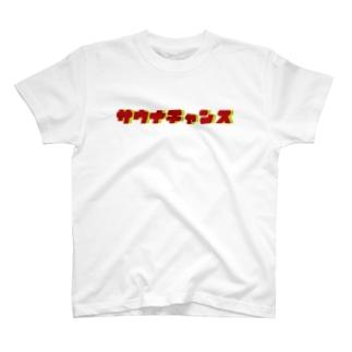サウナチャンス2 T-shirts