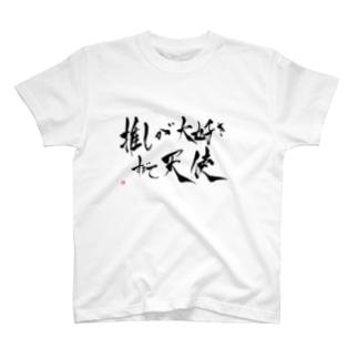 推しが大好きすぎて天使 T-shirts