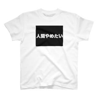 人間やめたい T-shirts