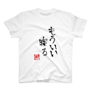 もういい寝る T-shirts