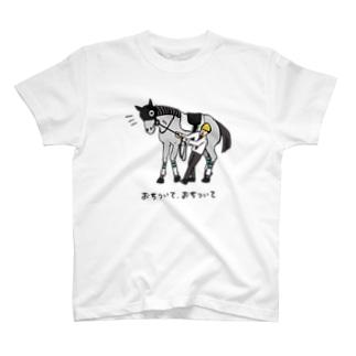 落ち着いて、お馬T T-shirts
