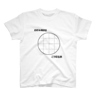 お好み焼き2 T-shirts