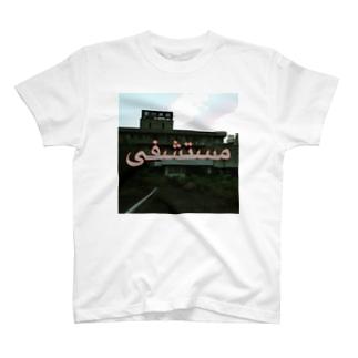 ホスピタル T-shirts
