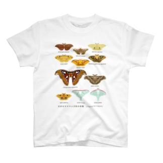 ヤママユガ科のなかま T-shirts