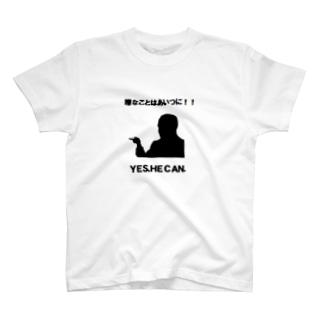 やりたくない仕事は振ってしまえ! T-shirts