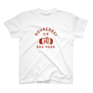 ロゴ抱拳礼 T-shirts