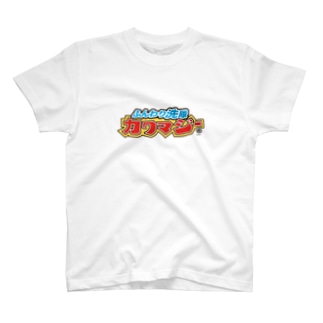 ふんわり洗隊カワマジー(Logo) T-shirts