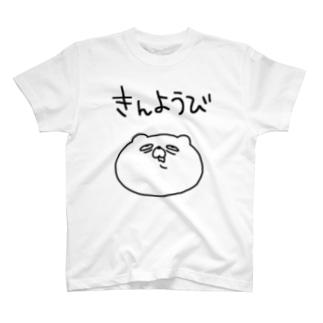 金曜日のくま(売り切れ) T-shirts