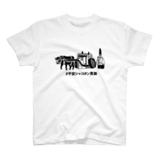 平安シャコタン貴族 T-shirts