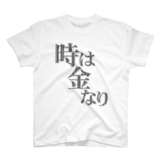 時は金なり(黒字・TIME IS MONEY) T-shirts
