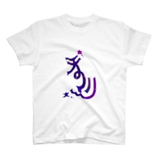 〜★天の川★〜 T-shirts