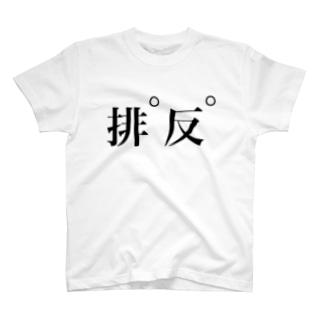 下ネタ神回避 T-shirts