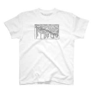 HANNYA-SHINGYO T-Shirt
