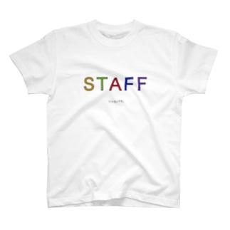 店内でよく間違えられます。 T-shirts