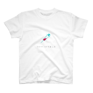 ワクチン打ちました T-shirts