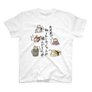 寿司屋で知らないおっちゃんが絡んできた件 T-shirts
