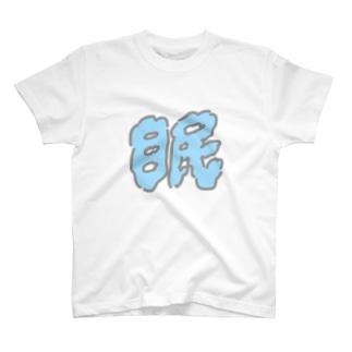 ねむぶるー T-shirts