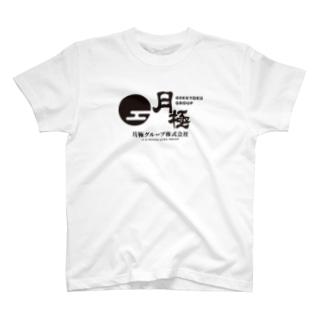 月極グループTシャツ T-shirts