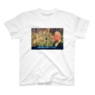 馬肉屋のおじさん T-shirts