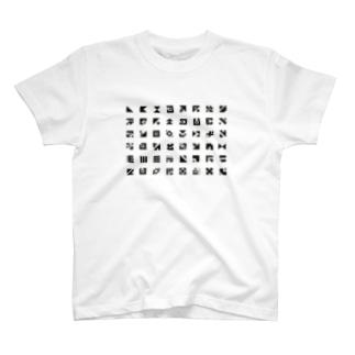 整列Aligned letters T-shirts