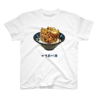 かきあげ丼 T-shirts