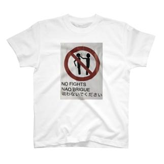 NO FIGHTS!!! T-shirts