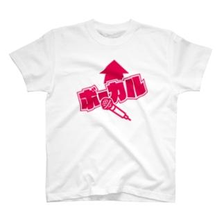 ボーカルの為の服 T-shirts
