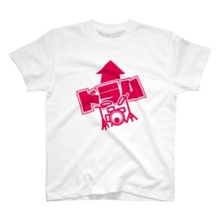 ドラマーの為の服 T-shirts