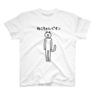 ねこちゃんピオン 直立 T-shirts