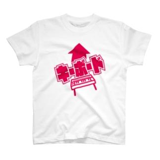 キーボーディストの為の服 T-shirts