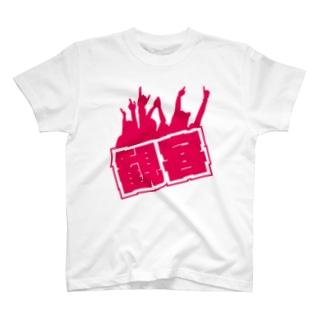 オーディエンスの為の服 T-shirts